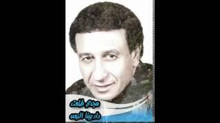getlinkyoutube.com-مجدي طلعت   دار بينا الزمن