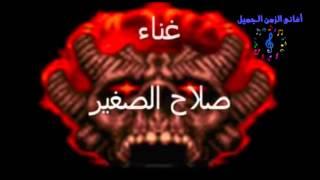 getlinkyoutube.com-صلاح الصغير - موال البنت قالت لابوها
