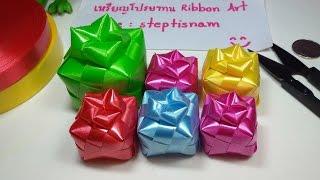 getlinkyoutube.com-วิธีพับเหรียญโปรยทาน กล่องของขวัญ by ลูกน้ำ