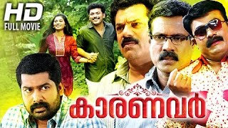 getlinkyoutube.com-Malayalam Comedy Movies   Karanavar   Malayalam Full Movie 2015 New Releases