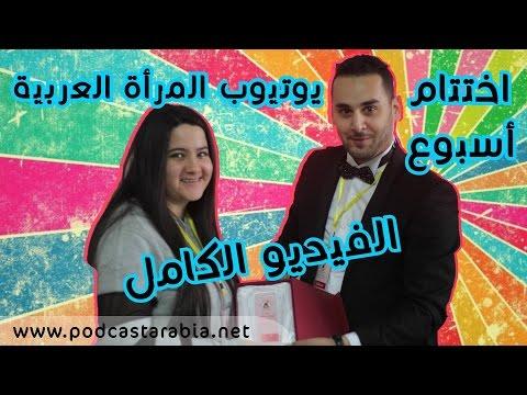 """الفيديو الكامل """"اختتام فعاليات أسبوع يوتيوب المرأة العربية"""""""