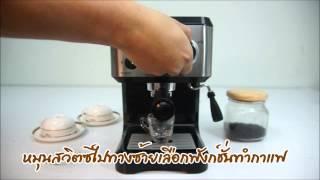 Duchess - สาธิตวิธีการใช้งานเครื่องชงกาแฟ รุ่น CM 3000