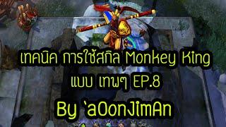 "HON Monkey king สอน เทคนิค ""การใช้สกิล"" ขั้นสูง EP.8 By `AoonJiMan"