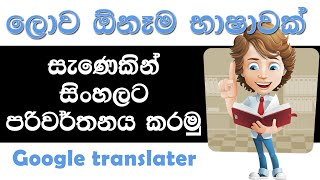 getlinkyoutube.com-How to Translate Sinhala into any language - dictionary