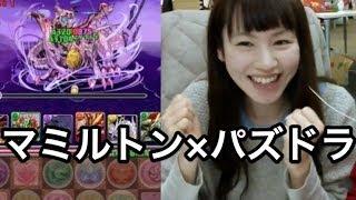 getlinkyoutube.com-【パズドラ】マミルトンのドラゴンゾンビ挑戦!