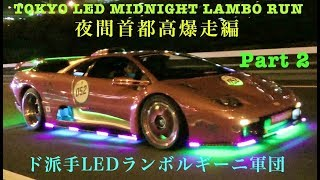getlinkyoutube.com-ド派手LEDランボルギーニ軍団 夜間首都高爆走編 第2弾 Tokyo Midnight LED Lambo Run Part.2 Morohoshi-san