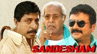 getlinkyoutube.com-Sandesam Malayalam Comedy Movie | Srinivasan, Kaviyoor Ponnamma | #Malayalam Full Movie