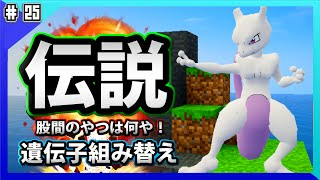 getlinkyoutube.com-【ポケモンMOD!】伝説のポケモンをGETしたい!!【Minecraft】Part25