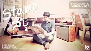 getlinkyoutube.com-STAMP : สบู่ [Official Audio]
