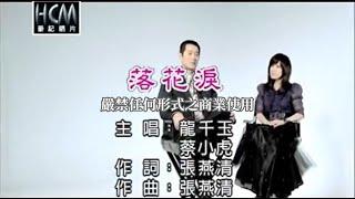 getlinkyoutube.com-龍千玉vs蔡小虎-落花淚(官方KTV版)