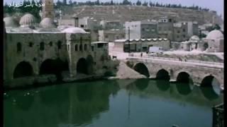 getlinkyoutube.com-مدينة حماة فيديو قديم يعود لعام 1977م