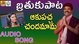 Singer Kousalya Telangana Folk Song Aaku Pacha Chandamama || Rasamai Paatalu
