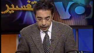 getlinkyoutube.com-شنبه نوزدهم دیماه  ۱۳۸۸ تفسیر خبر 2