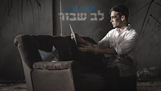 getlinkyoutube.com-מאיר גרין - לב שבור | Official music video by Meir Green