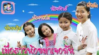 getlinkyoutube.com-เมื่อสาวน้อยมาเจอกัน น้องพริม น้องนะโม  พี่ฟิล์ม น้องฟิวส์ Happy Channel