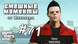 getlinkyoutube.com-GTA 5 Online Смешные моменты #71 - Первое лицо, Глюки на берегу, Аэроплан