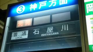 getlinkyoutube.com-【レアな行先種別】阪神電車・昔の接近放送