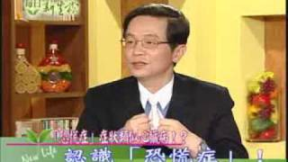 getlinkyoutube.com-認識恐慌症---楊聰財醫師(耕莘醫院精神科暨心理衛生中心主任)
