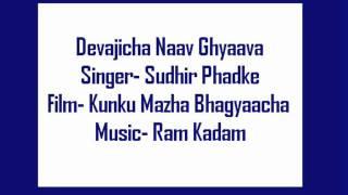 Devajicha Naav Ghyaava- Sudhir Phadke, Film Kunku Mazha Bhagyacha