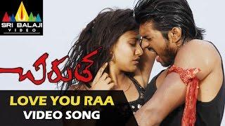 Chirutha Video Songs | Love you ra Video Song | Ramcharan, Neha Sharma | Sri Balaji Video