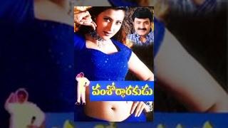 getlinkyoutube.com-Vamsodharakudu   Full Length Telugu Movie   Balakrishna, Ramyakrishna