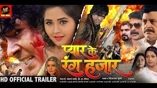 PYAR KE RANG HAJAR II Bhojpuri official Trailer II Kajal Raghwani II प्यार के रंग हजार
