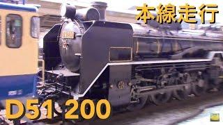 getlinkyoutube.com-D51 200号機 EF65牽引で東海道本線を走行 梅小路〜野洲