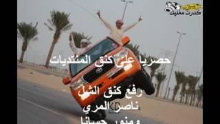 شل الكنق ناصر المري