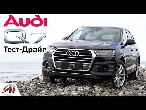 Обзор и тест-драйв AUDI Q7 2017 - Космический корабль!    AVTOritet