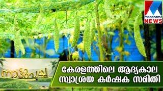getlinkyoutube.com-Kerala's first organic farming group | Manorama News