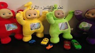 getlinkyoutube.com-Teletubbies Learn Arabic Colors  تليتابيز بالعربية  تعلم الألوان مع تيلتبيز