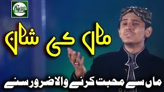 MAAWAN KARAM DIYAN CHAAWAN - MUHAMMAD UMAIR ZUBAIR QADRI - OFFICIAL HD VIDEO - HI-TECH ISLAMIC