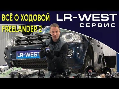 Где находятся передние амортизаторы у Лендровер Фрилэндер