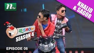Watch Khalid and Sagor খালিদ ও সাগর on Ha Show হা শো  Season 04, Episode 06 l 2016