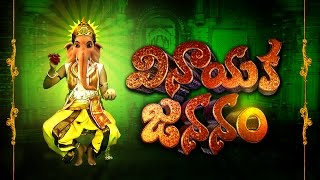 getlinkyoutube.com-Vinayaka Jananam || With 3D Graphics