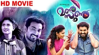 getlinkyoutube.com-New Release Malayalam Full Movie 2017 || Monsoon || Latest Romantic Movie  Full HD
