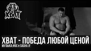 getlinkyoutube.com-ХВАТ - Победа любой ценой - Мотивация (Ф. Емельяненко А. Поветкин М. Кокляев)