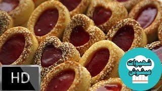 حلويات سهلة وسريعة طريقة تحضير حلوة الجلجلان بتفاصيل والخطوات والمقادير مع شهيوات عيشوش