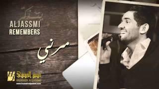 getlinkyoutube.com-حسين الجسمي - مرني (حصريا) 2014 | AL JASSMI REMEMBERS