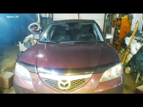 Где находится пыльник на гранате у Mazda Capella