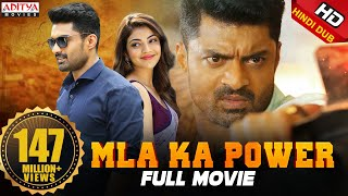 Mla Ka Power  Mla  2018 New Released Full Hindi Dubbed Movie   Nandamuri Kalyanram, Kajal Aggarwal