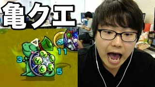 getlinkyoutube.com-【モンスト】初戦!昼の飯より亀の甲?[木]【1日目】
