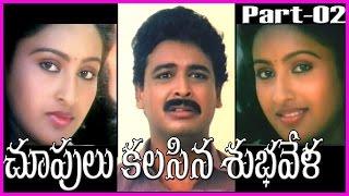 getlinkyoutube.com-Choopulu Kalisina Subhavela    Telugu Movie Part-2 - Mohan,Naresh,Ashwini,Sudha