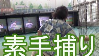 getlinkyoutube.com-バッティングセンターの球は素手でキャッチできるのか