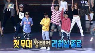 getlinkyoutube.com-[Infinite Challenge] 무한도전 - Hwangtaeji's Rehearsal stage! '황태지'의 '맙소사' 리허설 무대! 20150822