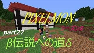 getlinkyoutube.com-【マインクラフト】 ポケモンmod  pixelmon 伝説への道part27