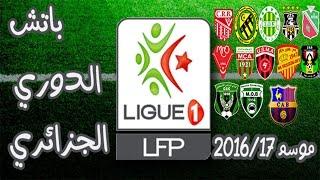 getlinkyoutube.com-تحميل و تثبيت باتش الدوري الجزائري لــ PES 2016
