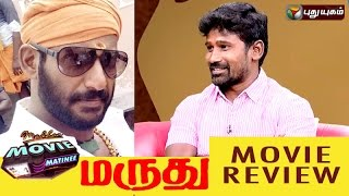Director Muthiah in Madhan Movie Matinee | 22/05/2016 | Puthuyugam TV