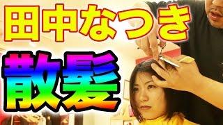 getlinkyoutube.com-【散髪動画】美容師さんにバッサリ髪を切られました!