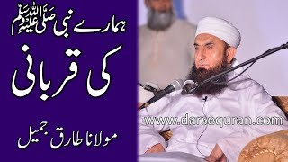 getlinkyoutube.com-(Short Clip #4) Hamaray Nabi (S.A.W) Ki Qurbani - Molana Tariq Jameel (3 Minutes)